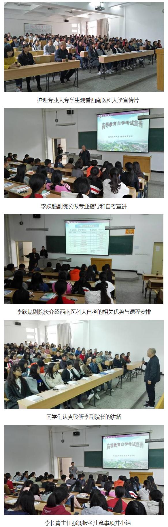 广元职工医学院开展护理专业本科自考宣传动员活动