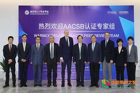 华东理工大学商学院成功通过AACSB国际认证