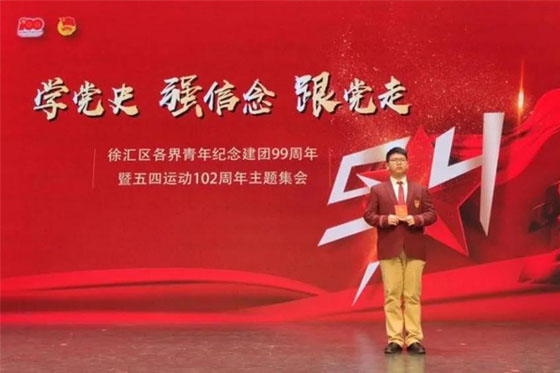 徐汇中学罗伟同学参加徐汇区各界青年五四主题集会