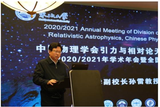 中国物理学会引力与相对论天体物理分会2020/2021学术年会暨全国代表大会在东北大学举办